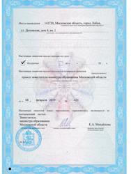 Лицензия стр.2.jpg