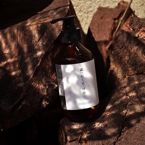 Liquid Soap【森へ行く日 呼吸】