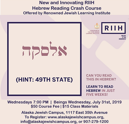 Hebrew Course for July 2019 BACK PAGE 65