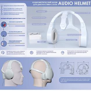 Средство анализа функциональных особенностей на примере разработки аудиометрического шлема