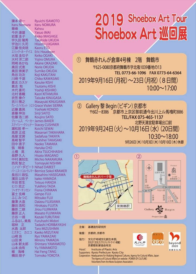 Exposition Eric Houdoyer à la galerie Begin de Kyoto du 24 septembre au 16 octobre 2019