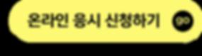 +btn_온라인.png