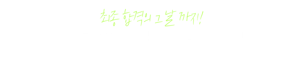 0813(퇴근전)_마케팅팀_김민지_GSAT-전국모의고사-신청-페이지_전달