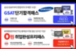 0813(퇴근전)_마케팅팀_김민지_GSAT-전국모의고사-신청-페이지_03