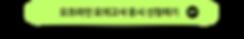 0813(퇴근전)_마케팅팀_김민지_GSAT-전국모의고사-신청-페이지-(1