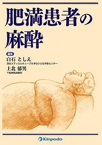 肥満患者の麻酔 表紙 _edited.jpg