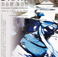 SeungYoon Choi Solo Exhibition <DRAW> 2019