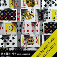 전병택. Byung-Taek JEON Solo Exhibition <The beginning of perfection>
