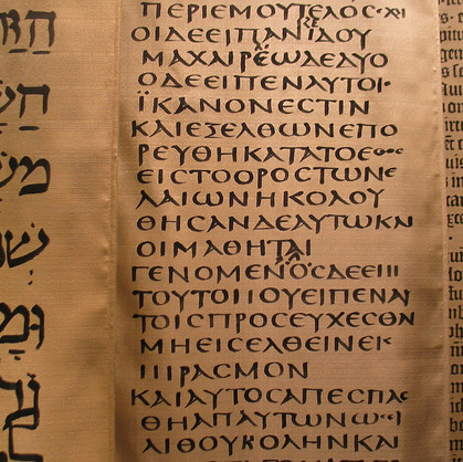 Septuagint Course