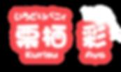 栗栖彩 オフィシャルサイト