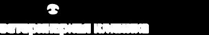 "Логотип. Ветеринарная клиника ""От Носа до Хвоста"", Москва (495) 589-8554, ветеринарные услуги"