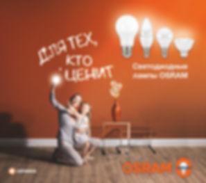 Светодиодные лампыЛедванс Ledvance