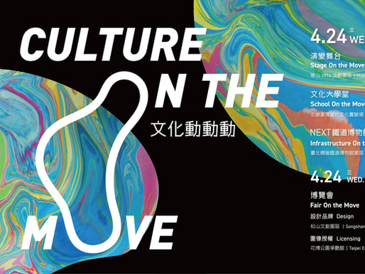 2019 CULTURE ON THE MOVE