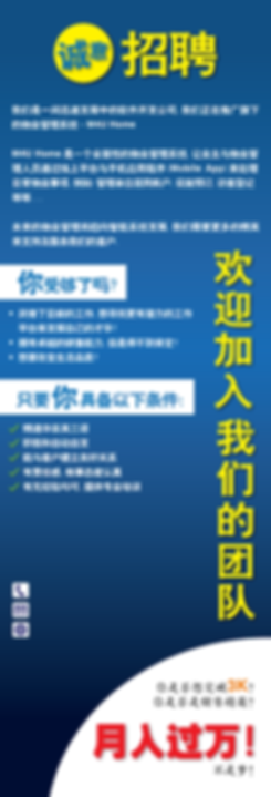 Landing-Page_Vacancy_Chinese-Version-PG2