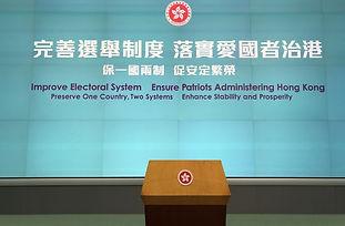 愛國者治港-修改香港選舉制度-20210311193028_1f57_large.jpg