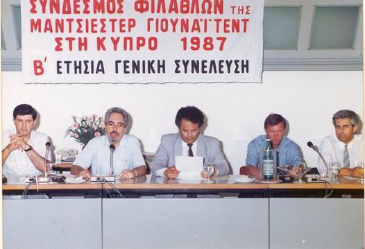 1989-Δευτερη Ετησια Γενικη Συνελευση στην παρουσια του Αλεξ Φρεγκιουσον. Απο αριστερα Αυγουστινος Ποταμιτης Αντιπροεδρος Α΄,Ρωνης Σωτηριαδης Προεδρος,Αντωνης Χατζηπαυλου Προεδρευσας της Συνελευσης,Αλεξ Φεργκιουσον,Πανικος Λοιζου Ελεγκτης του Σωματειου