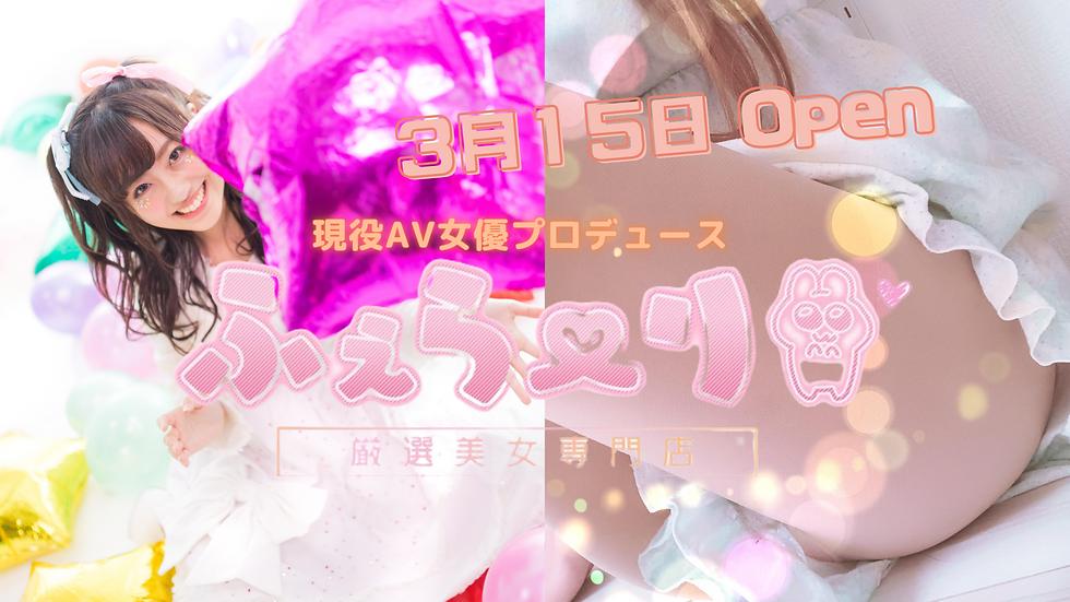 3月15日 Open (11).png