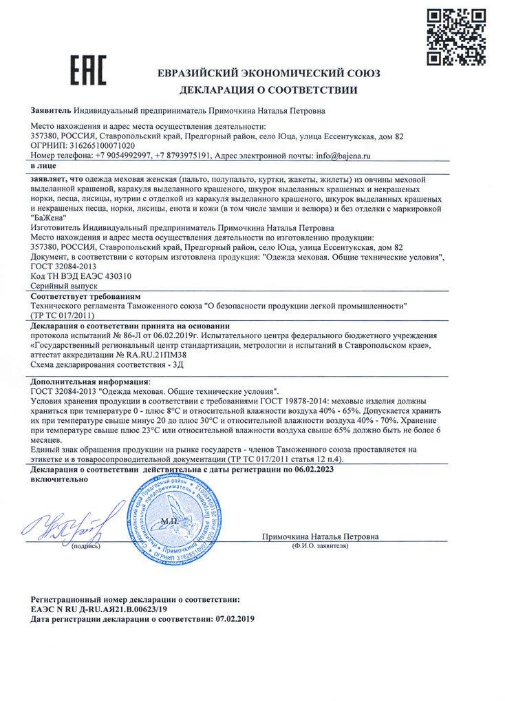 декларация 2019 (1).jpg