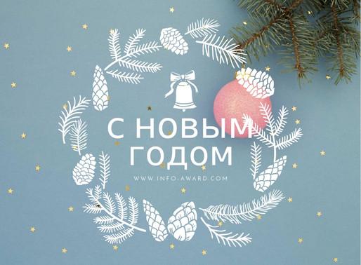 Поздравляем всех с Новым годом!