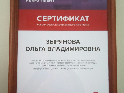 Hr-конференция по эффективному рекрутменту