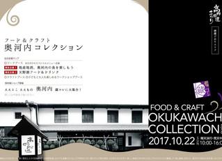 フード&クラフト 奥河内コレクション