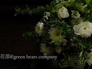 花部@green bears company