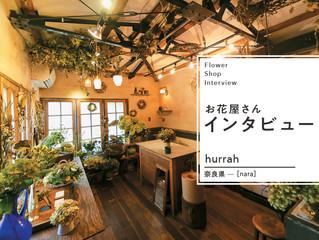 植物生活「花店インタビュー」
