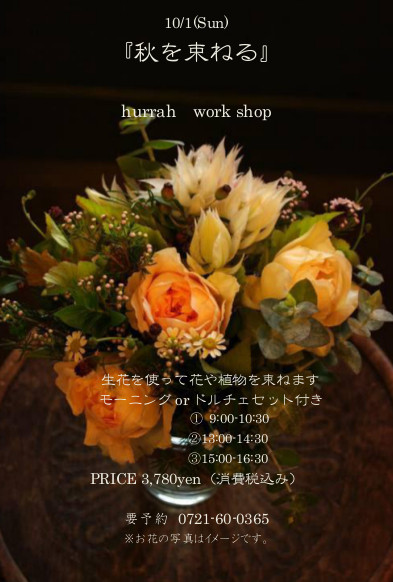 秋を束ねる hurrah work shop