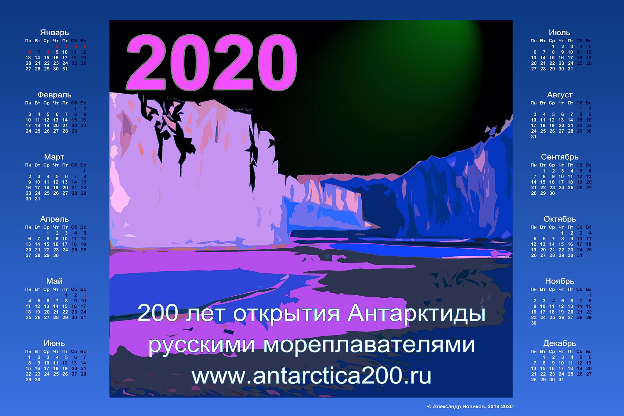 Antarctica200qua1-1
