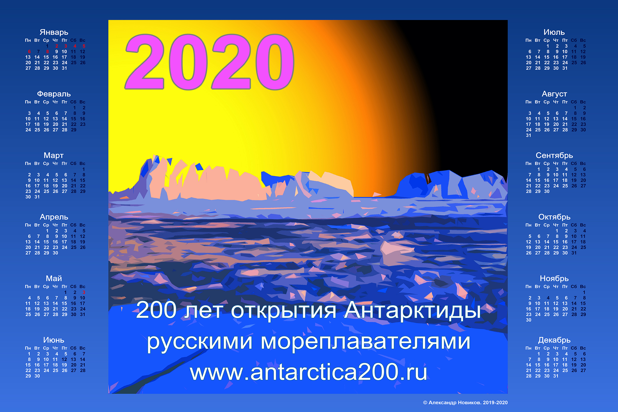 Antarctica200qua3-1