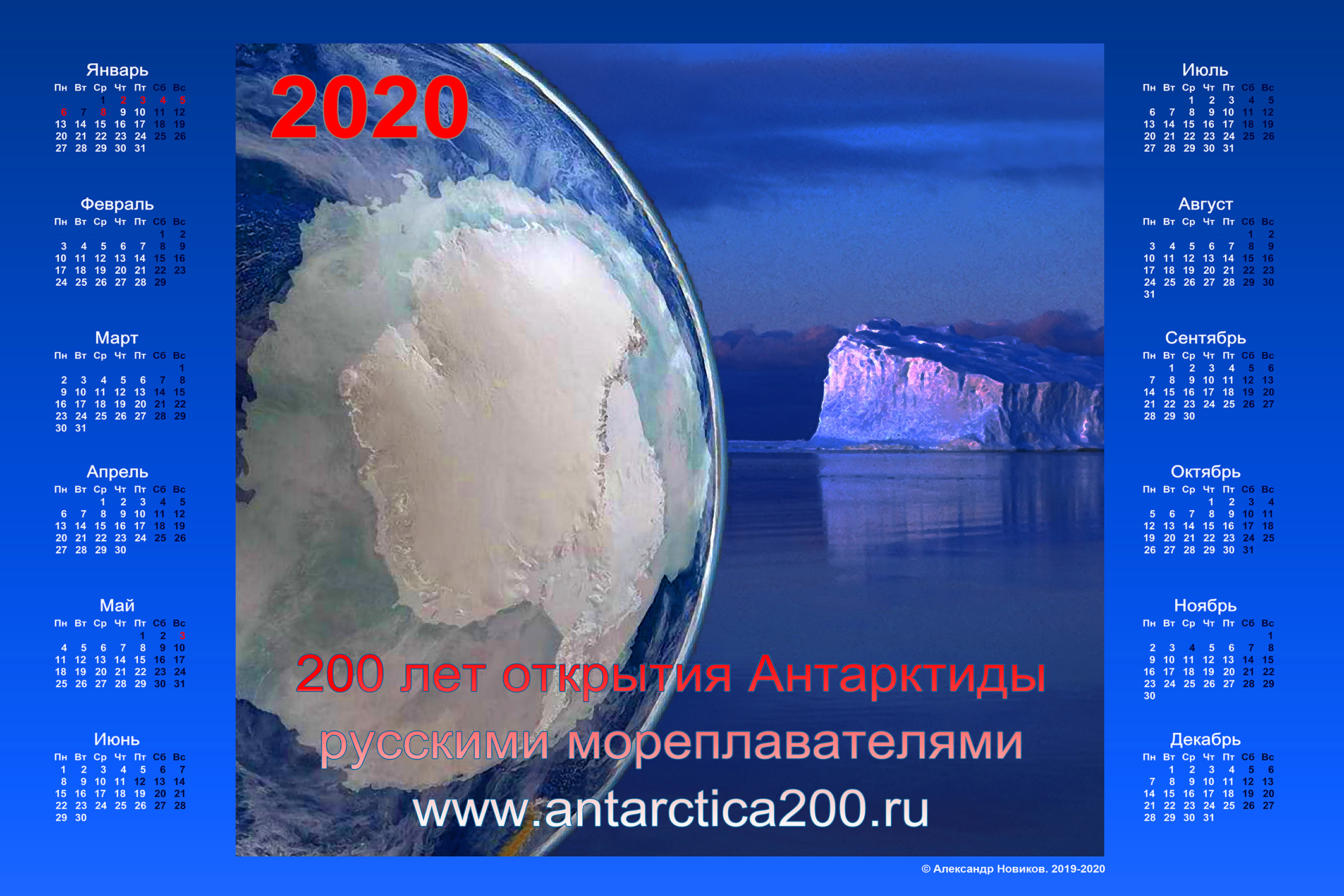 Antarctica200-1