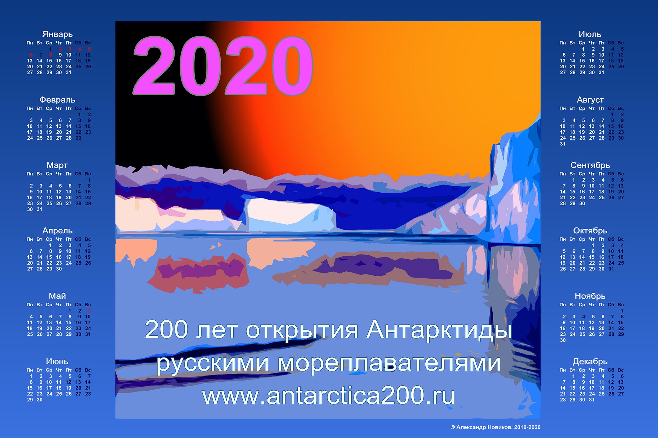 Antarctica200qua4-1