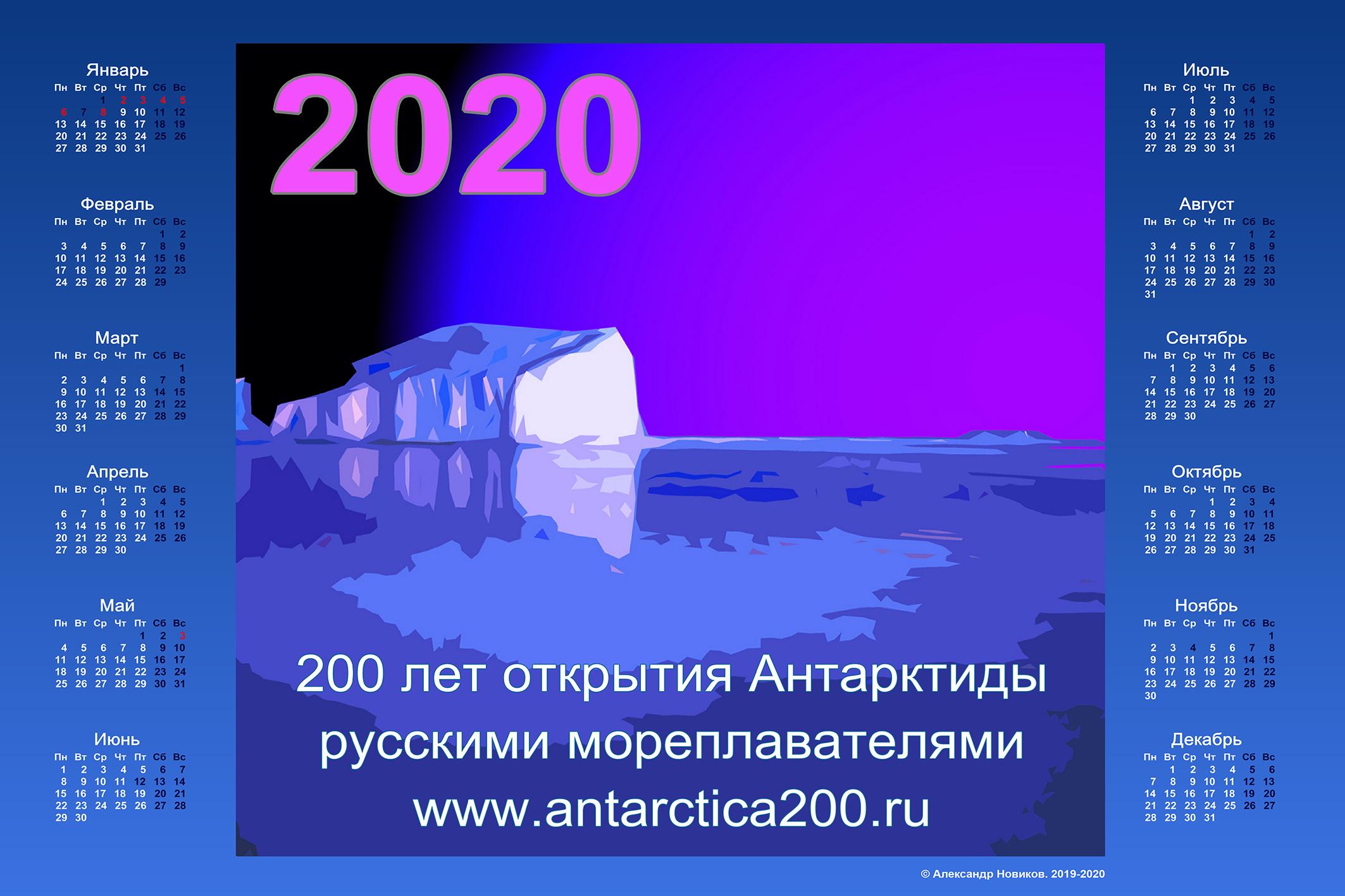 Antarctica200qua2-1