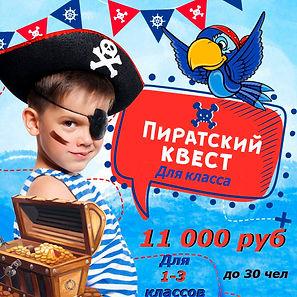 pirat2019.jpg