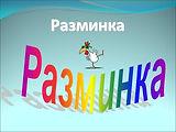 0001-001-Razminka.jpg