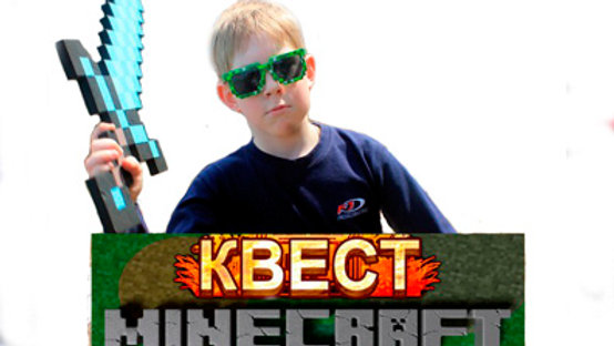 Активные приключения Квест Майнкрафт