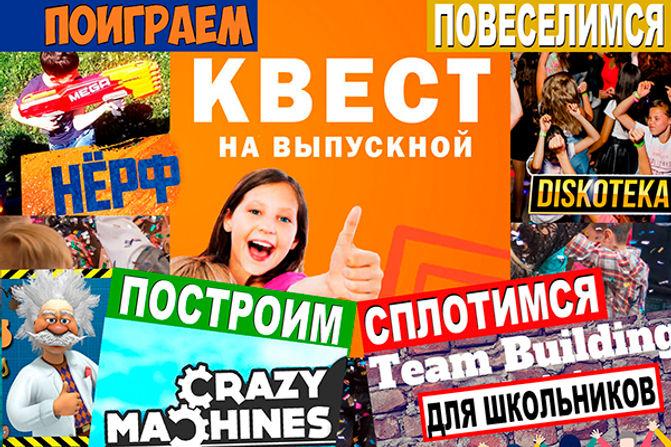Проект Выпускной2020.jpg