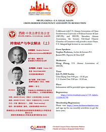 SWUPL CHINA – U.S. LEGAL SALON CROSS-BORDER INSOLVENCY AND DISPUTE RESOLUTION