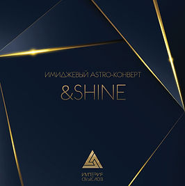 1. &Shine новая обложка.jpg