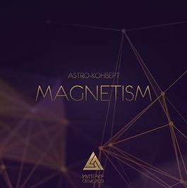 1. 1. Конверт Magnetism обложка new.jpg