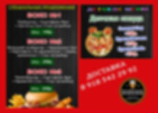 пицца ч2.jpg