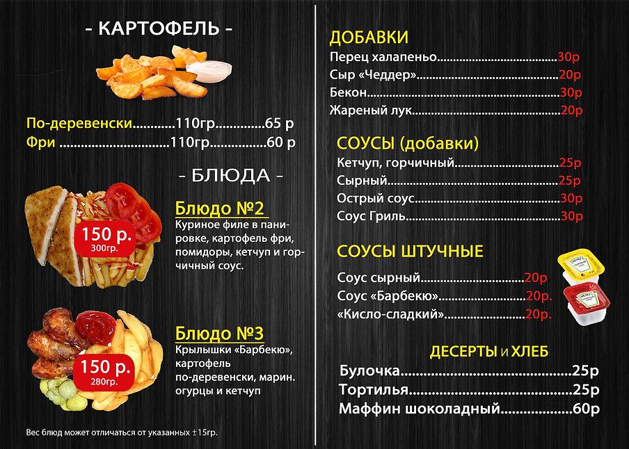 блюда на тарелке ч.jpg