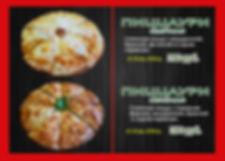 пиццаури для сайта.jpg