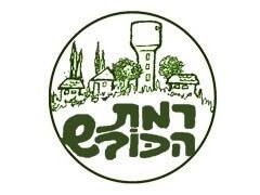 Ramat-hakovesh-logo.jpg