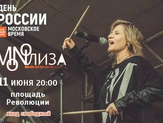 Отмечаем День России!