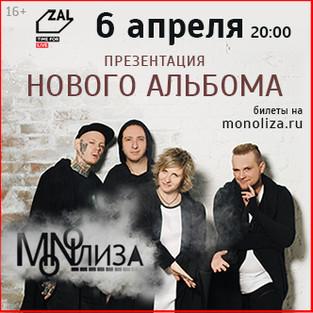 6 апреля - концерт в СПб - Презентация альбома!
