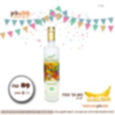 וואן גוך בננה 1 ליטר.jpg