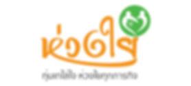 Logo ใหม่ 300 dpi_190705_0004.jpg
