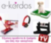 E-KERDOS-FOR-AMAZING-BANNER.jpg