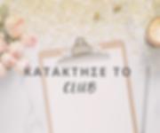 kataktise to club.png